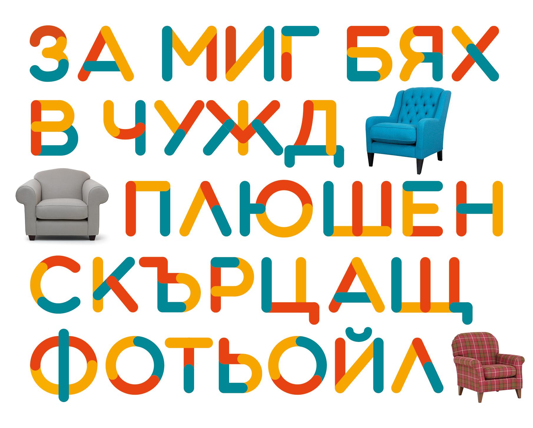 Cyrillic-Sample